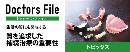 大岩歯科医院様の取材記事